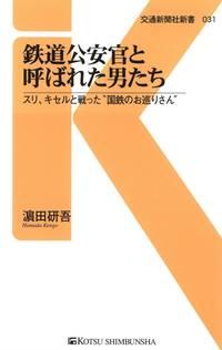 鉄道公安官と呼ばれた男たち-電子書籍