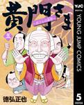 黄門さま~助さんの憂鬱~ 5-電子書籍