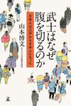 武士はなぜ腹を切るのか 日本人は江戸から日本人になった-電子書籍