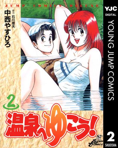 温泉へゆこう! 2-電子書籍