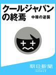 クールジャパンの終焉 中韓の逆襲-電子書籍