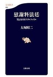 慰謝料法廷 男と女のトラブルファイル-電子書籍