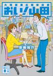 おい! 山田 大翔製菓広報宣伝部-電子書籍