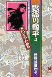 文庫雲盗り暫平 4-電子書籍