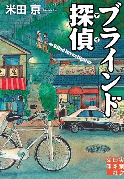 ブラインド探偵(アイ)-電子書籍