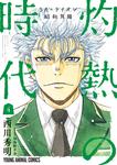 3月のライオン昭和異聞 灼熱の時代 4巻-電子書籍