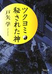 ツクヨミ 秘された神-電子書籍