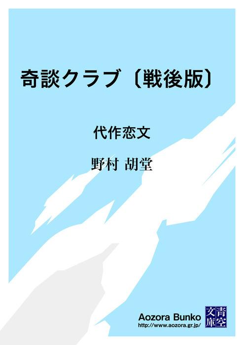 奇談クラブ〔戦後版〕 代作恋文拡大写真