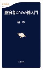 臆病者のための(文春新書)
