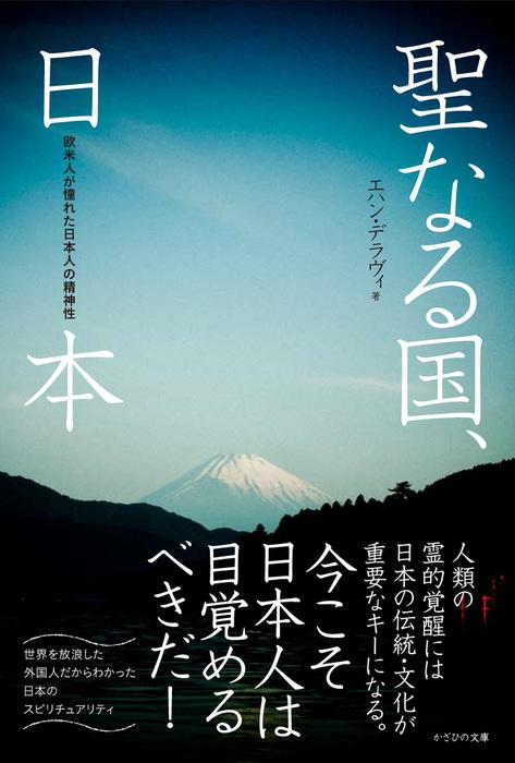 聖なる国、日本 欧米人が憧れた日本人の精神性-電子書籍-拡大画像