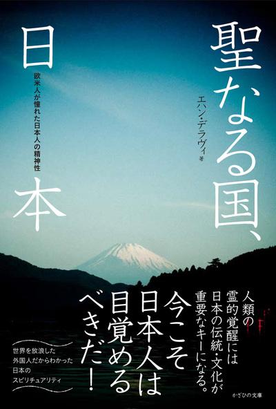 聖なる国、日本 欧米人が憧れた日本人の精神性-電子書籍
