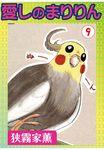 愛しのまりりん9-電子書籍