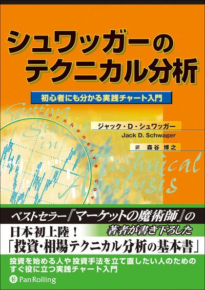 シュワッガーのテクニカル分析 ──初心者にも分かる実践チャート入門-電子書籍