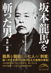 坂本龍馬を斬った男-電子書籍