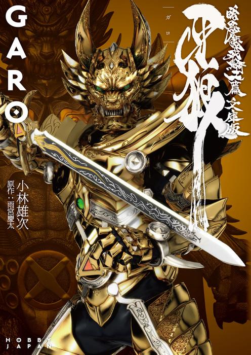 牙狼<GARO> 暗黒魔戒騎士篇 ―文庫版―拡大写真