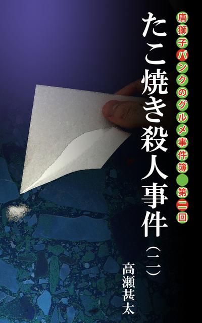 唐獅子パンクのグルメ事件簿 第二回 たこ焼き殺人事件(二)-電子書籍