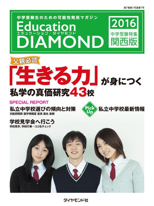 エデュケーション・ダイヤモンド 2016 中学受験特集・関西版拡大写真