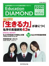 エデュケーション・ダイヤモンド 2016 中学受験特集・関西版