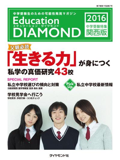 エデュケーション・ダイヤモンド 2016 中学受験特集・関西版-電子書籍