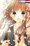 うそカノ 3巻-電子書籍
