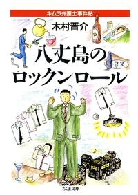 八丈島のロックンロール ――キムラ弁護士事件帖