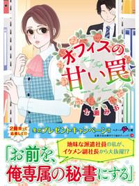 オフィスの甘い罠 【ベリーズ文庫版】-電子書籍