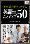 英会話力がアップする英語のことわざ50-電子書籍