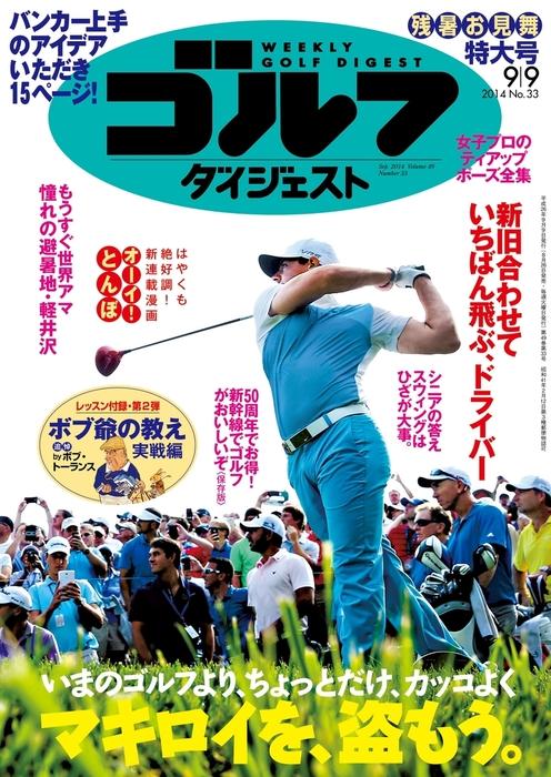 週刊ゴルフダイジェスト 2014/9/9号拡大写真