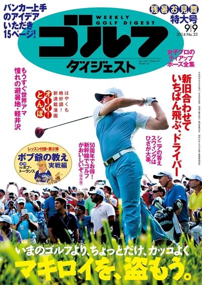 週刊ゴルフダイジェスト 2014/9/9号-電子書籍