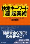 サーチエンジン対策のカリスマが教える検索キーワード「超」起業術-電子書籍