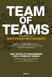 TEAM OF TEAMS <チーム・オブ・チームズ> 複雑化する世界で戦うための新原則-電子書籍
