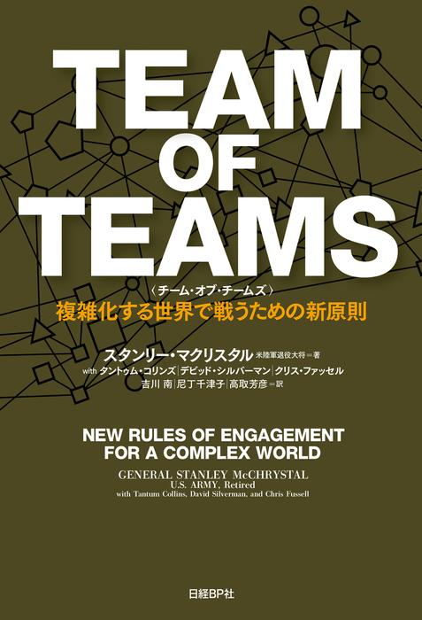 TEAM OF TEAMS <チーム・オブ・チームズ> 複雑化する世界で戦うための新原則拡大写真