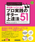 指が動くようになる!プロ実践のギター上達法51-電子書籍