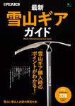 別冊PEAKS 最新雪山ギアガイド-電子書籍