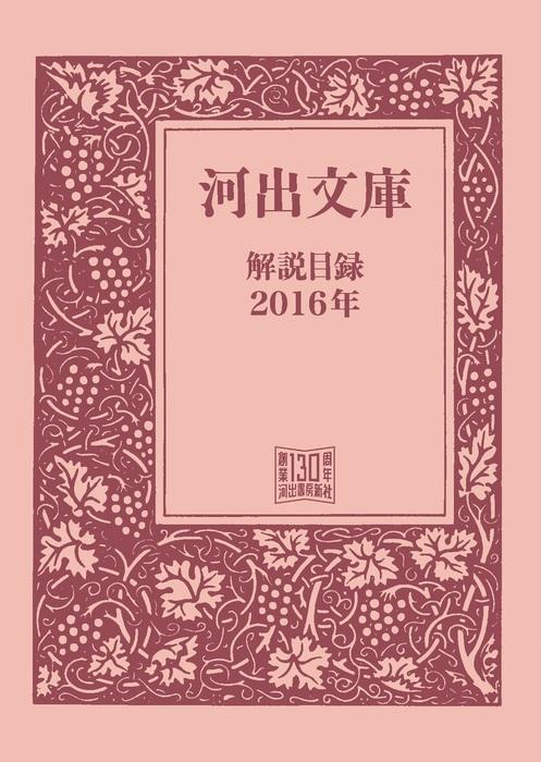 河出文庫解説目録 2016拡大写真