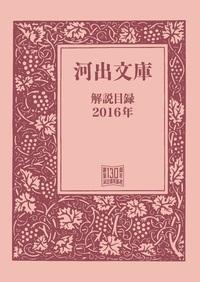河出文庫解説目録 2016-電子書籍