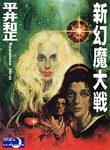 新幻魔大戦-電子書籍