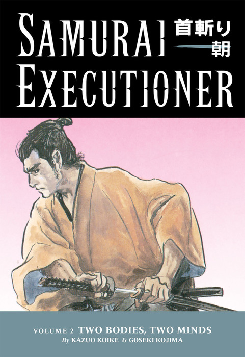 Samurai Executioner Volume 2: Two Bodies, Two Minds-電子書籍-拡大画像