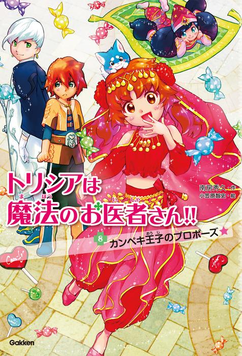 カンペキ王子のプロポーズ☆-電子書籍-拡大画像