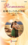 結婚という名の契約-電子書籍