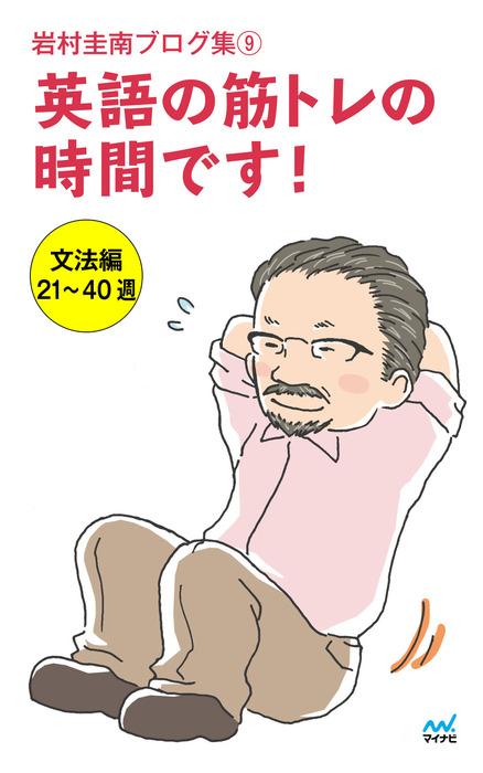 岩村圭南ブログ集9 英語の筋トレの時間です! 文法編21~40週拡大写真