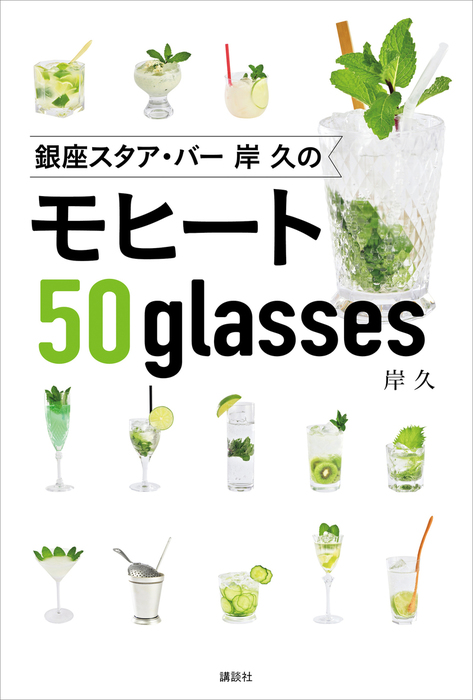 銀座スタア・バー 岸 久のモヒート50glasses拡大写真