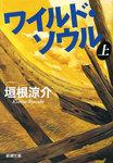 ワイルド・ソウル(上)-電子書籍