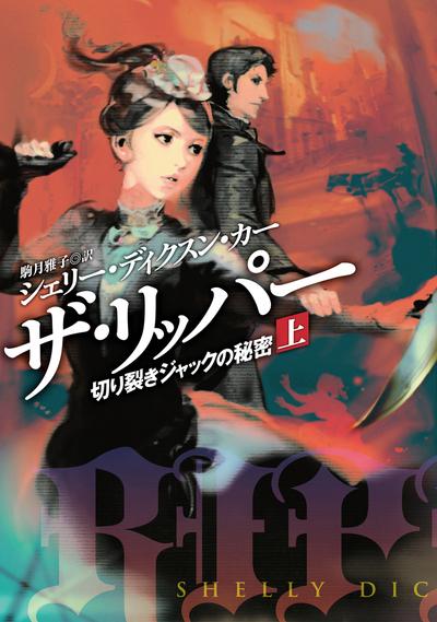 ザ・リッパー 切り裂きジャックの秘密(上)-電子書籍