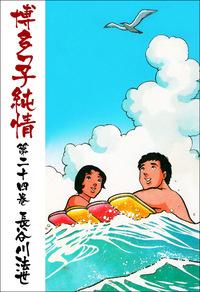 博多っ子純情 24-電子書籍