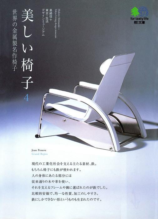 美しい椅子〈4〉世界の金属製名作椅子拡大写真