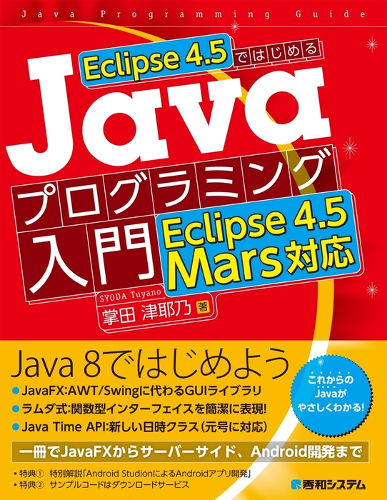 Eclipse 4.5ではじめるJavaプログラミング入門 Eclipse 4.5 Mars対応拡大写真