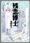 残念博士(1)-電子書籍