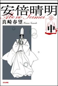 安倍晴明 中巻-電子書籍