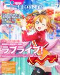 電撃G's magazine 2015年7月号【プロダクトコード付き】-電子書籍